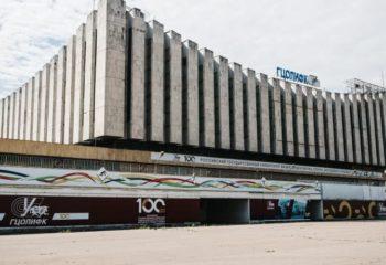 Российский государственный университет физической культуры, спорта, молодежи